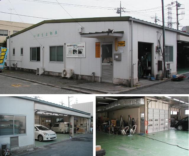 新生自動車工場