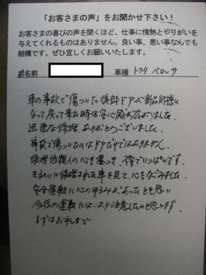お客様の声(トヨタ ベロッサ)