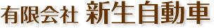 車の板金塗装・キズ・ヘコミ・事故車修理の新生自動車 |東京青梅市