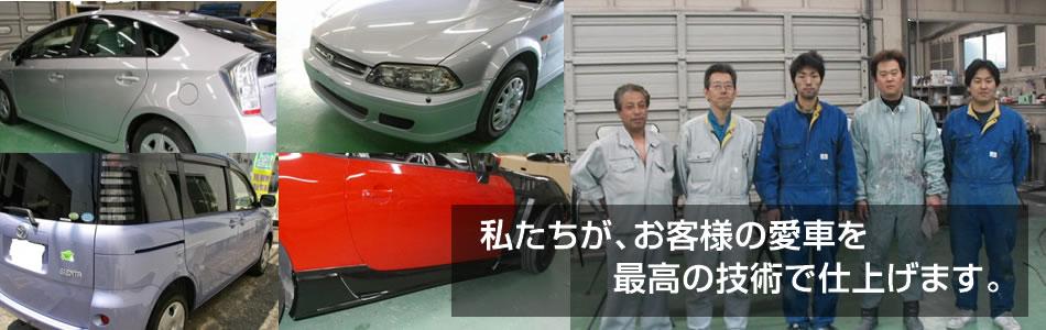 お客様の愛車を最高の技術で仕上げます。