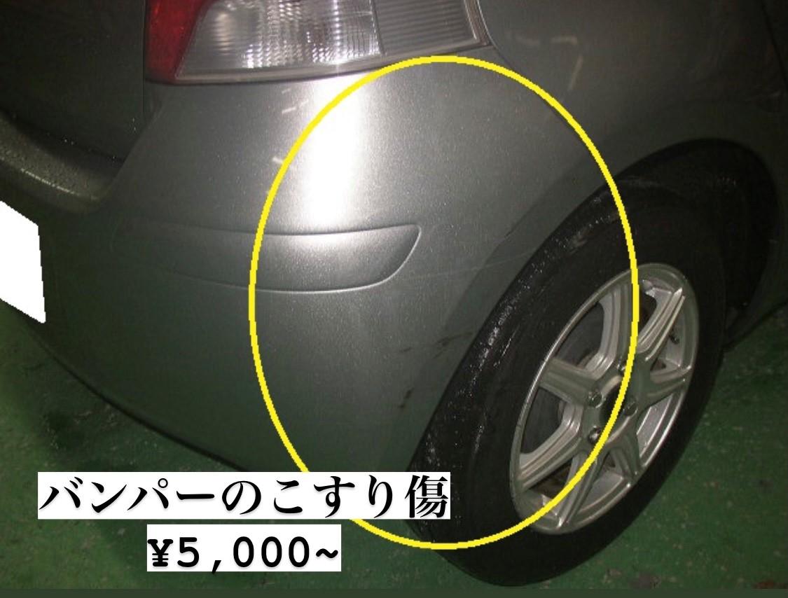 新生自動車は板金修理の疑問を お客様が納得いくまで説明いたします。